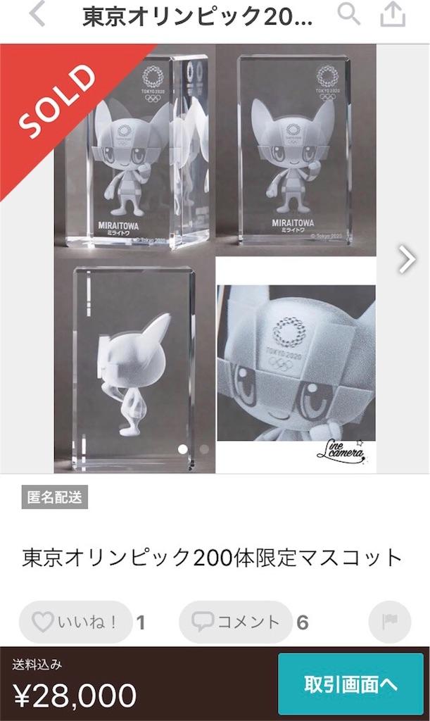 f:id:rinkaitsuyoshi:20180922200730j:image