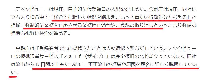 f:id:rinkaitsuyoshi:20180926043902p:plain