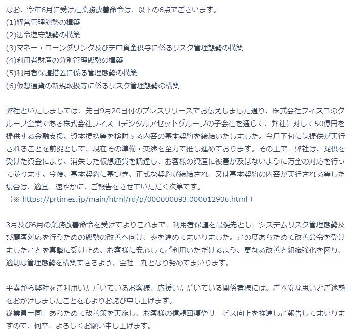 f:id:rinkaitsuyoshi:20180926045350p:plain