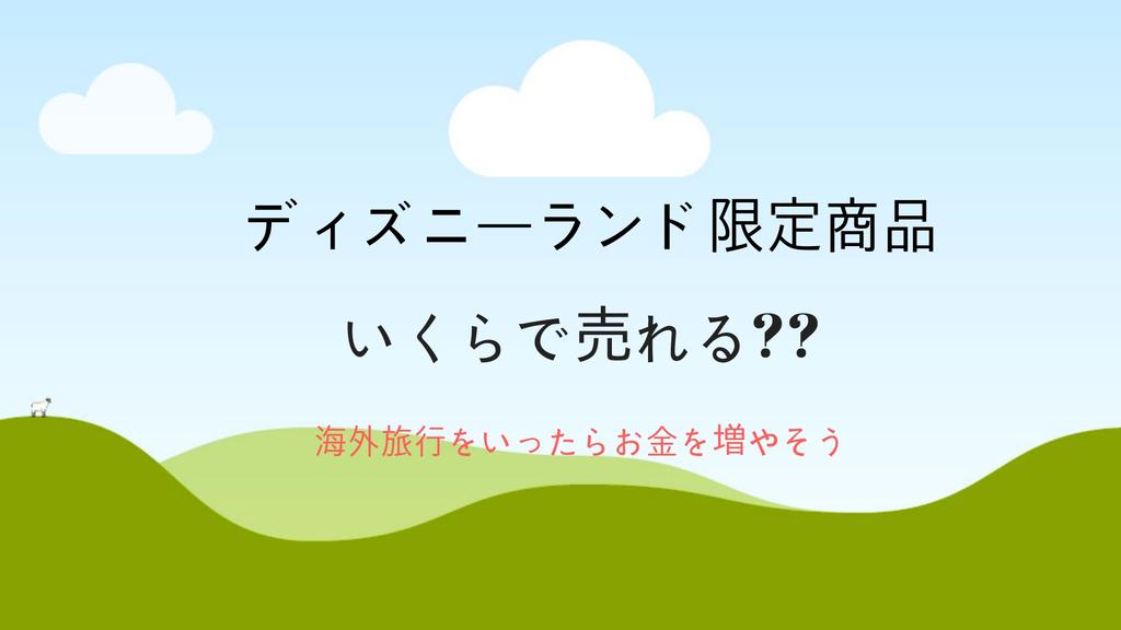 f:id:rinkaitsuyoshi:20180927143641j:plain