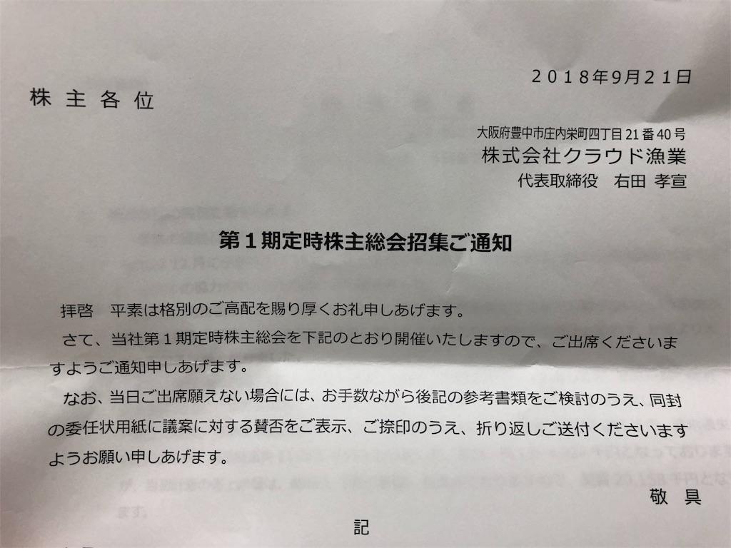 f:id:rinkaitsuyoshi:20180928141548j:image