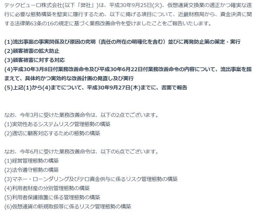 f:id:rinkaitsuyoshi:20180929052744p:plain
