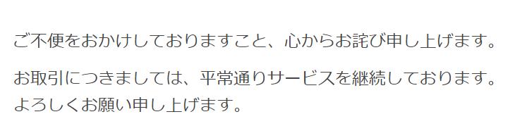 f:id:rinkaitsuyoshi:20181002160147p:plain