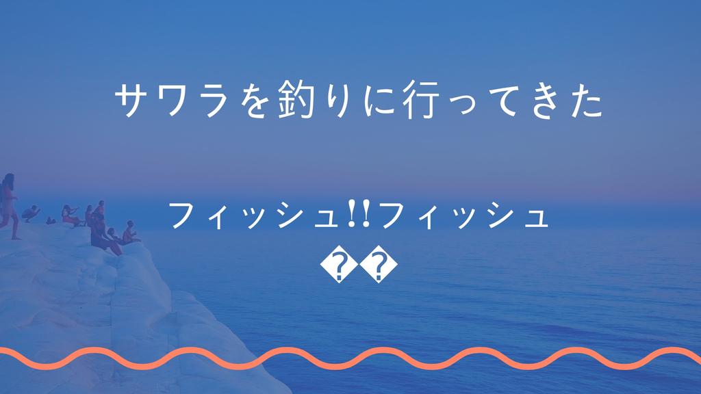 f:id:rinkaitsuyoshi:20181003193859j:plain