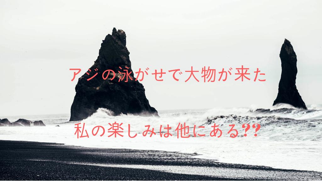 f:id:rinkaitsuyoshi:20181009134938j:plain