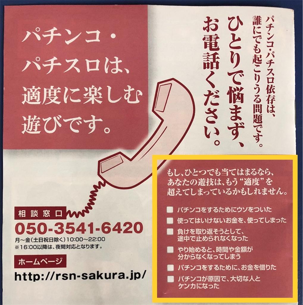 f:id:rinkaitsuyoshi:20181011001726j:image