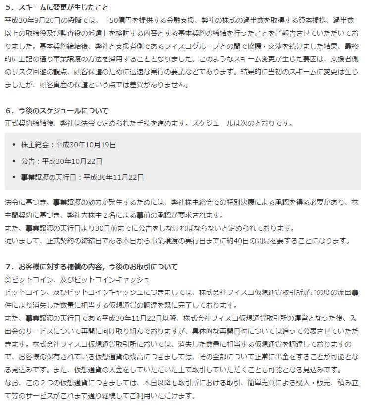 f:id:rinkaitsuyoshi:20181011131125p:plain