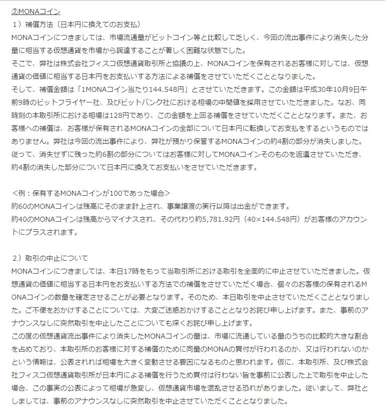 f:id:rinkaitsuyoshi:20181011131135p:plain