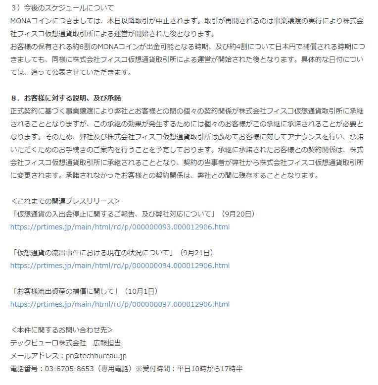 f:id:rinkaitsuyoshi:20181011131142p:plain
