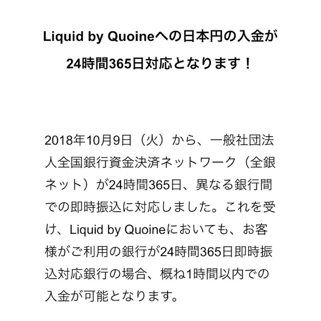 f:id:rinkaitsuyoshi:20181012224730j:image