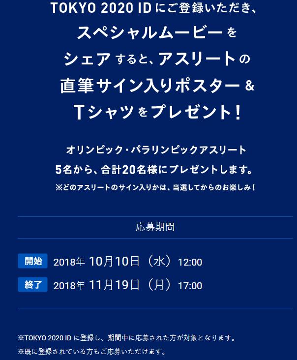 f:id:rinkaitsuyoshi:20181013164814p:plain