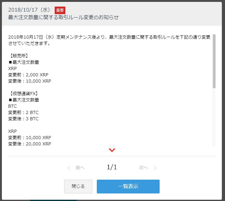 f:id:rinkaitsuyoshi:20181017180311p:plain