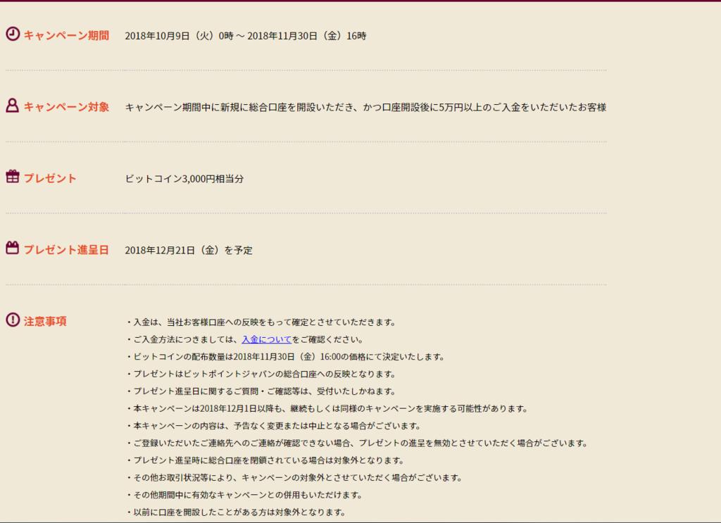 f:id:rinkaitsuyoshi:20181017185831p:plain