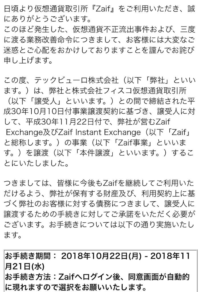 f:id:rinkaitsuyoshi:20181019160138j:image