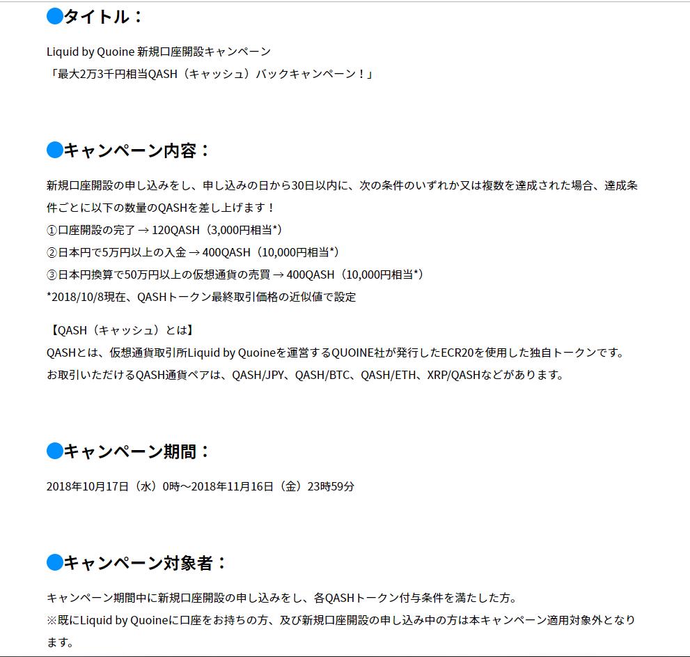 f:id:rinkaitsuyoshi:20181020110933p:plain