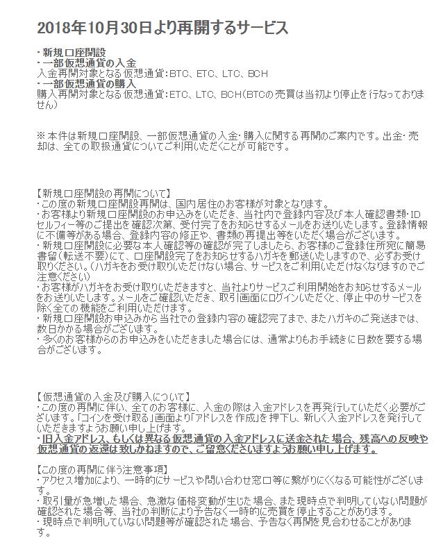 f:id:rinkaitsuyoshi:20181030173144p:plain