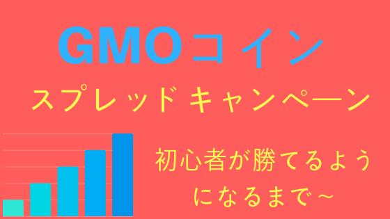 f:id:rinkaitsuyoshi:20181031204726p:plain