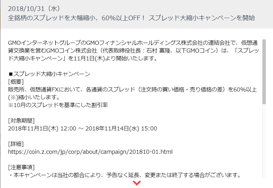 f:id:rinkaitsuyoshi:20181031204926p:plain