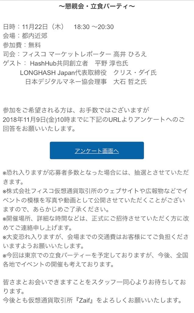 f:id:rinkaitsuyoshi:20181106164427j:image