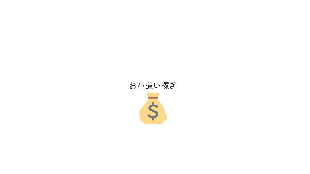 f:id:rinkaitsuyoshi:20181117204319j:plain