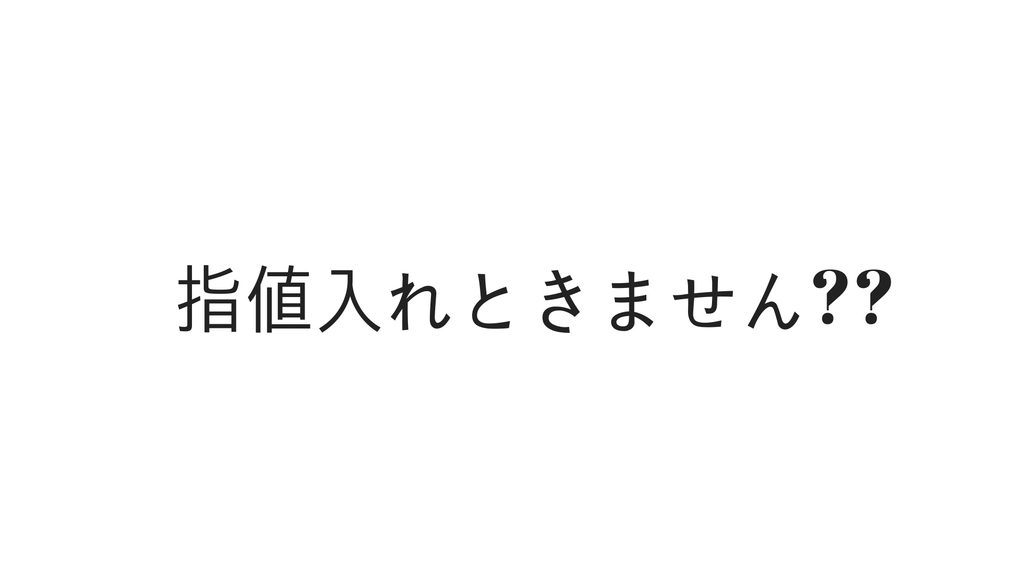 f:id:rinkaitsuyoshi:20181123063558j:plain