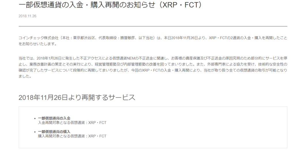 f:id:rinkaitsuyoshi:20181126192052p:plain