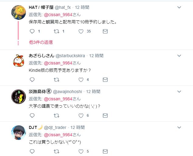 f:id:rinkaitsuyoshi:20181128103614p:plain