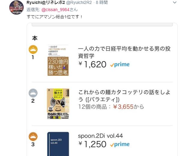 f:id:rinkaitsuyoshi:20181128103650p:plain
