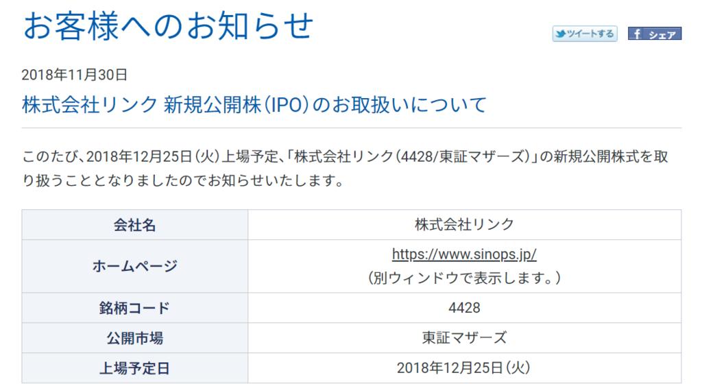 f:id:rinkaitsuyoshi:20181203041419p:plain