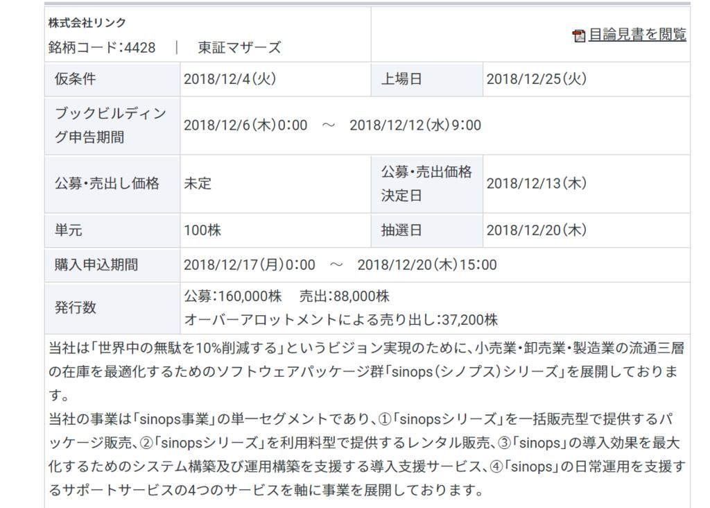 f:id:rinkaitsuyoshi:20181203041441p:plain
