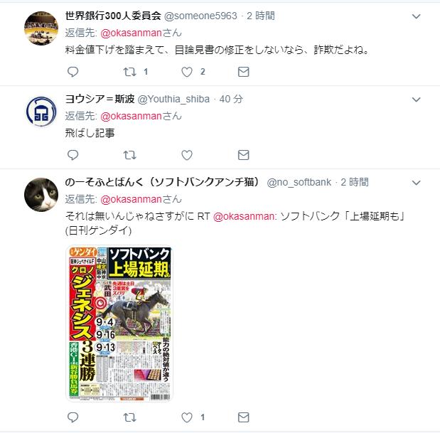 f:id:rinkaitsuyoshi:20181208143701p:plain