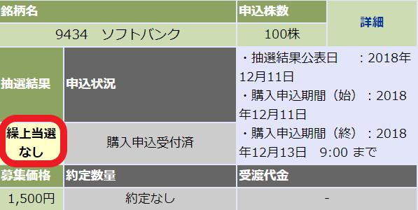 f:id:rinkaitsuyoshi:20181214191916p:plain