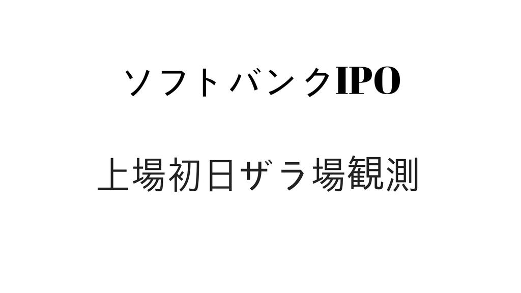 f:id:rinkaitsuyoshi:20181219152545j:plain
