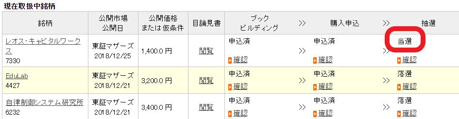 f:id:rinkaitsuyoshi:20181220111240p:plain