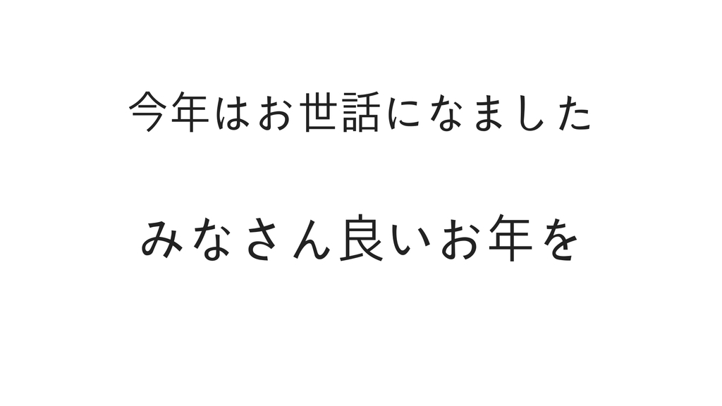 f:id:rinkaitsuyoshi:20181231142040j:plain