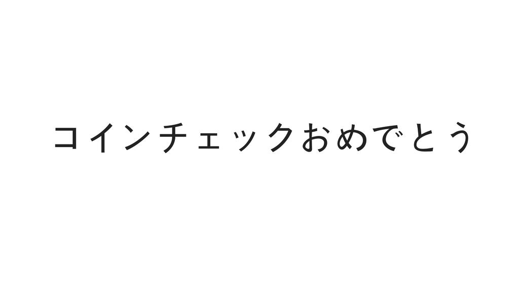 f:id:rinkaitsuyoshi:20190112053701j:plain