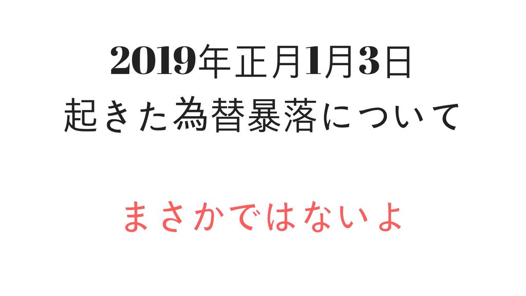 f:id:rinkaitsuyoshi:20190120124925j:plain
