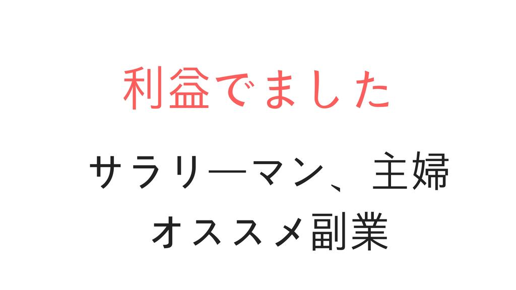 f:id:rinkaitsuyoshi:20190307203551j:plain