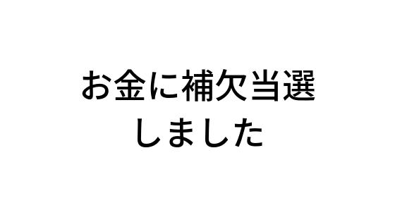 f:id:rinkaitsuyoshi:20190312173210p:plain
