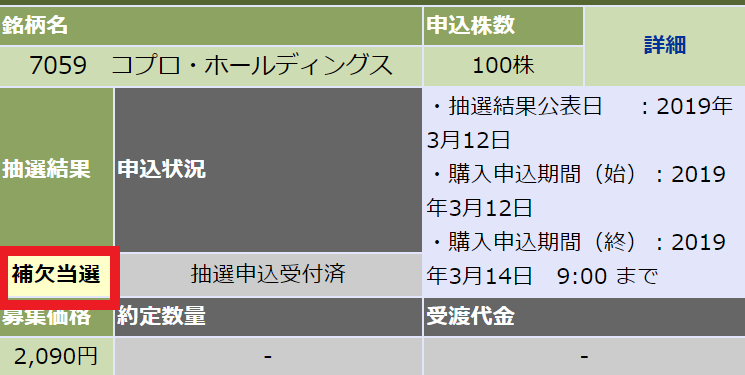 f:id:rinkaitsuyoshi:20190312173558p:plain