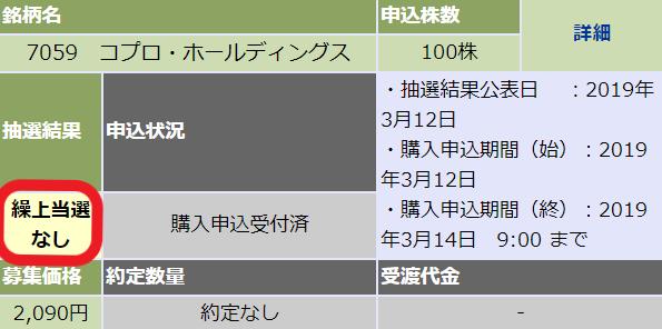 f:id:rinkaitsuyoshi:20190315163254p:plain