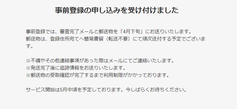 f:id:rinkaitsuyoshi:20190326191436p:plain
