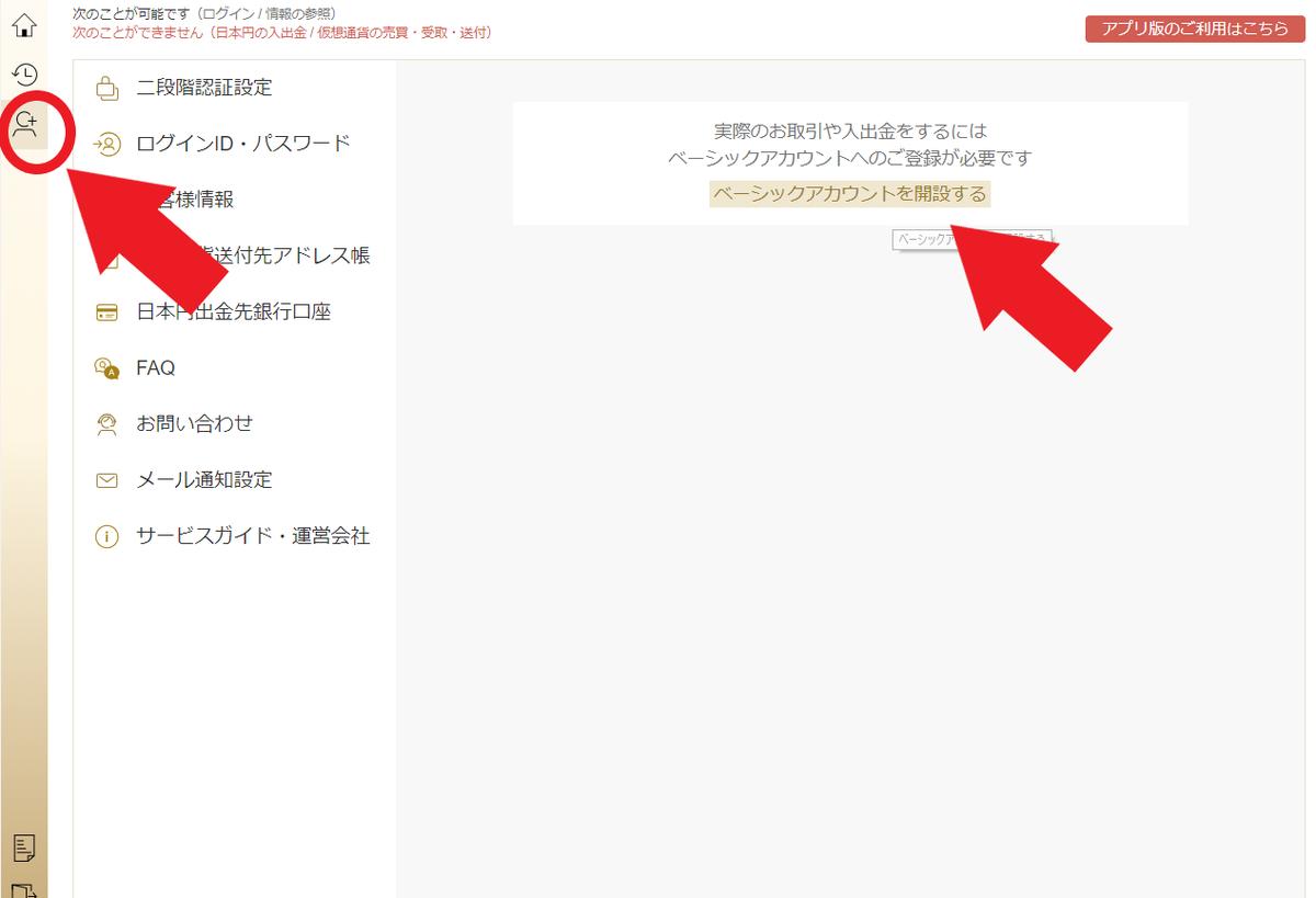 f:id:rinkaitsuyoshi:20190327213729p:plain