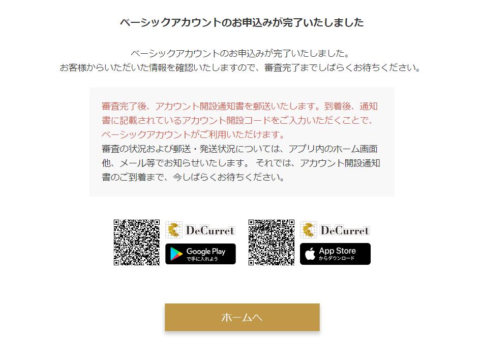 f:id:rinkaitsuyoshi:20190327214633p:plain