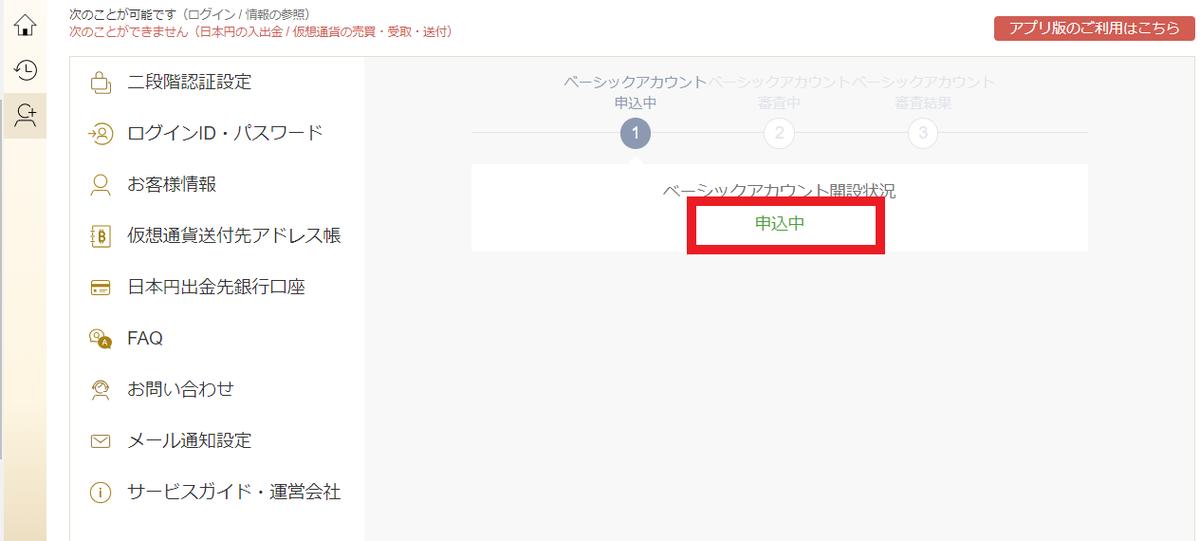 f:id:rinkaitsuyoshi:20190327214758p:plain