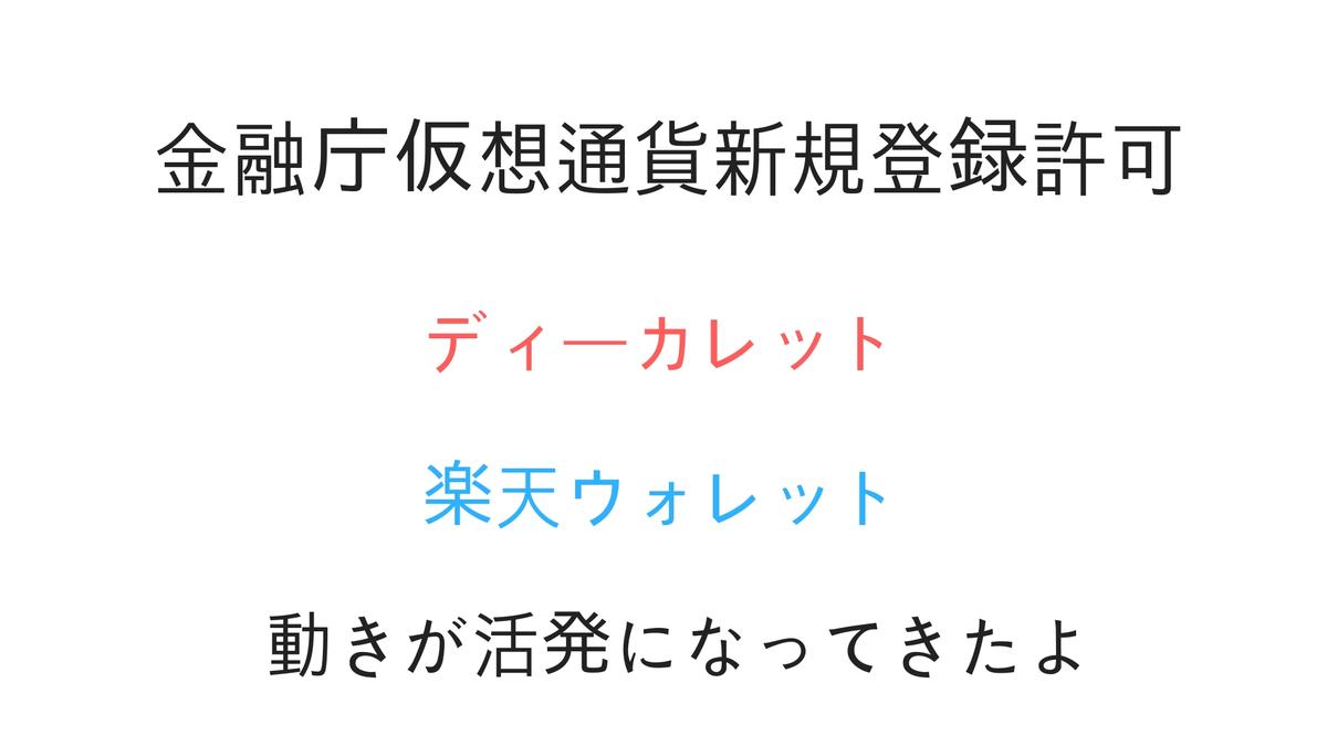 f:id:rinkaitsuyoshi:20190327221534j:plain