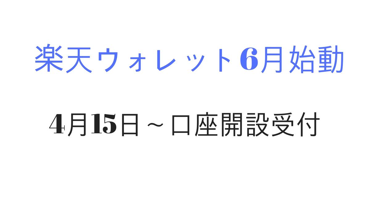 f:id:rinkaitsuyoshi:20190330094124j:plain