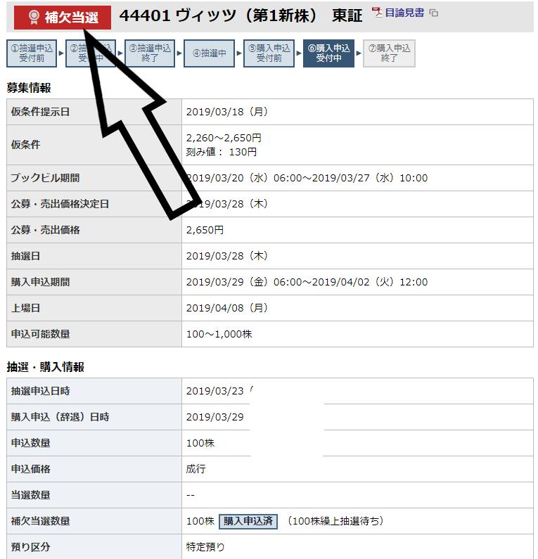 f:id:rinkaitsuyoshi:20190331234843p:plain
