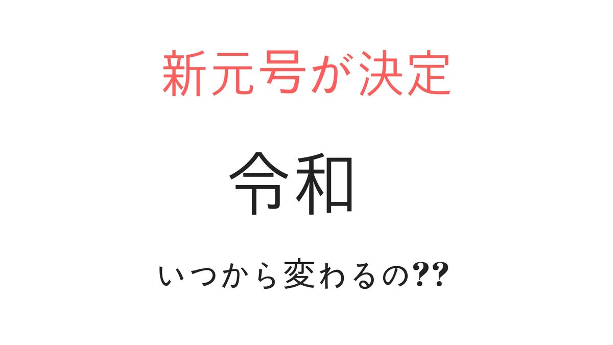 f:id:rinkaitsuyoshi:20190401121157j:plain