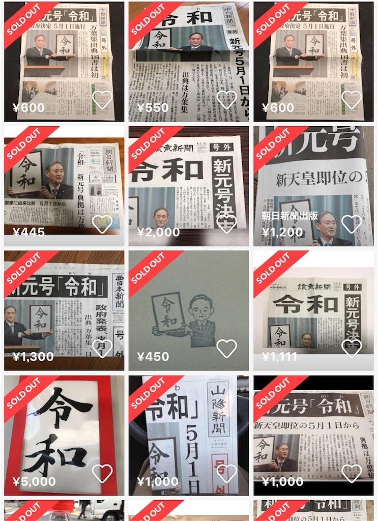 f:id:rinkaitsuyoshi:20190402112420j:plain